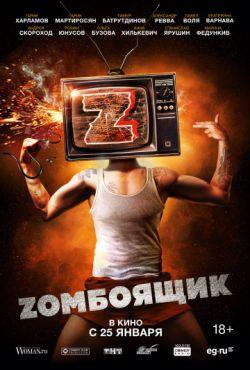 Зомбоящик / Zомбоящик (2017)