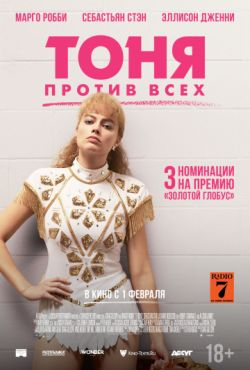 Тоня против всех (2017)