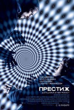 Престиж (2006)