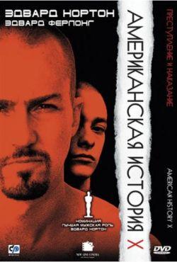 Американская история X (1998)