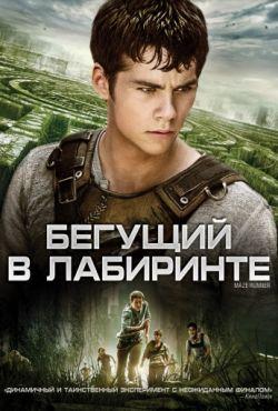 Бегущий в лабиринте 1 (2014)
