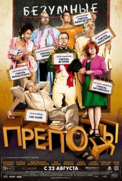 Безумные преподы (2013)