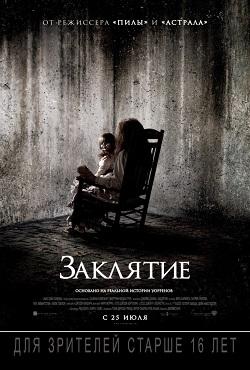 Заклятие 1 (2013)