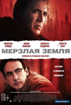 Мерзлая земля (2011)