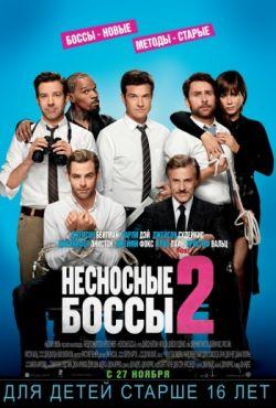 Несносные боссы 2 (2014)