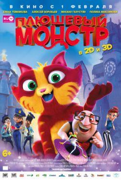 Плюшевый монстр (2017)