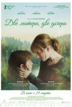Две матери, две дочери (2017)