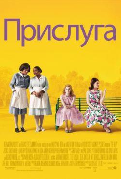 Прислуга (2011)