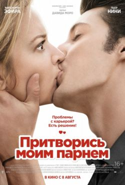 Притворись моим парнем (2013)