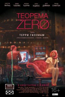 Теорема Зеро (2013)