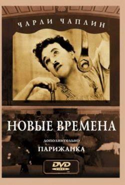 Новые времена (1936)