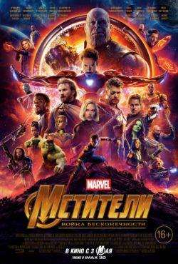Мстители 3 Война бесконечности (2018)