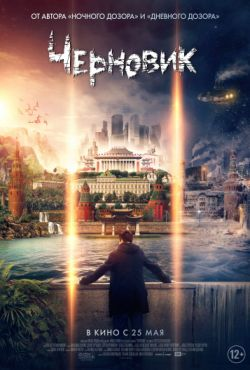 Черновик (2018)