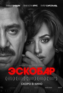 Эскобар (2017)