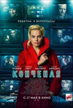 Конченая (2018)