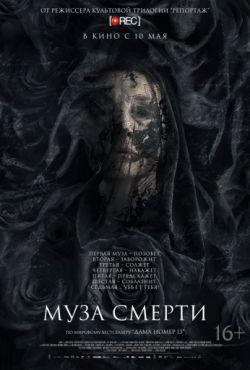Муза смерти (2017)