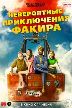 Невероятные приключения Факира (2018)