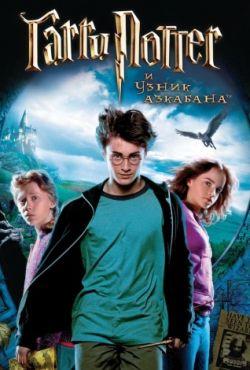 Гарри Поттер и узник Азкабана (2004)