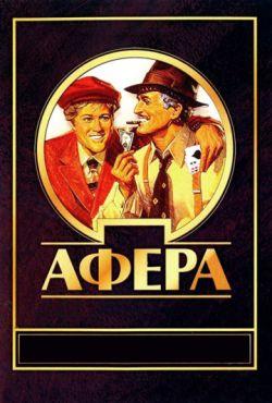 Афера (1973)