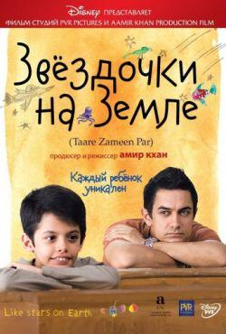 Звёздочки на земле (2007)