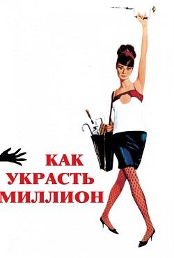 Как украсть миллион (1966)