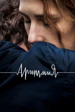 Аритмия (2017)