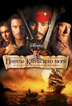 Пираты Карибского моря все части