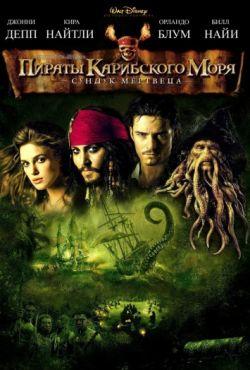 Пираты Карибского моря 2 Сундук мертвеца