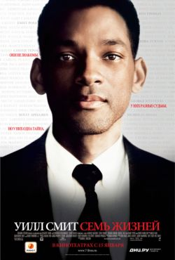 Семь жизней (2008)