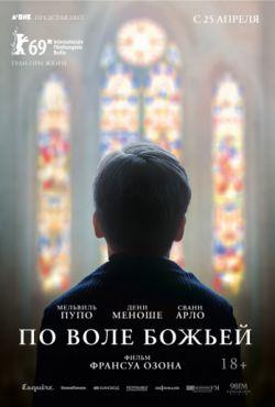 По воле божьей (2018)