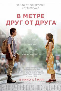 В метре друг от друга (2019)