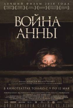 Война Анны (2018)