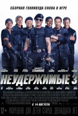 Неудержимые 3 (2014)