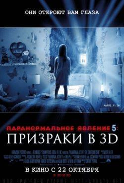 Паранормальное явление 5: Призраки в 3D (2015)