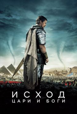 Исход: Цари и боги (2014)