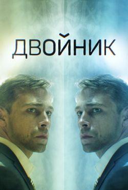 Двойник (2019)