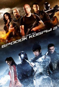 G.I. Joe: Бросок кобры 2 (2013)
