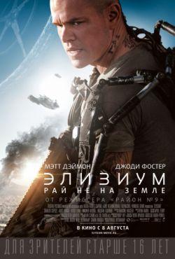 Элизиум: Рай не на Земле (2013)