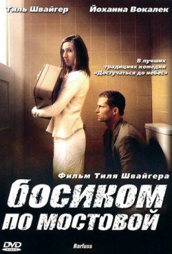 Босиком по мостовой (2005)