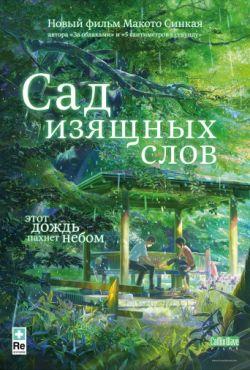 Сад изящных слов (2013)