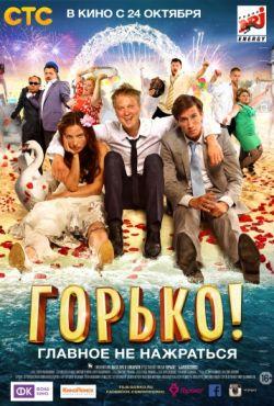 Горько 1 (2013)