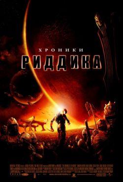 Хроники Риддика (2004)