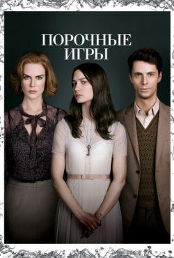Порочные игры (2013)