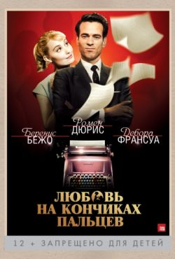 Любовь на кончиках пальцев (2012)