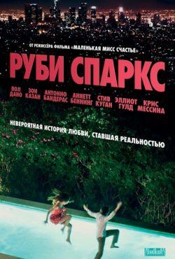 Руби Спаркс (2012)