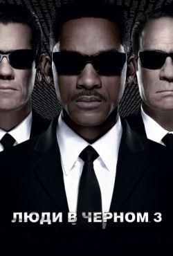 Люди в черном 3
