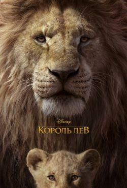 Король Лев (2019) скачать торрент