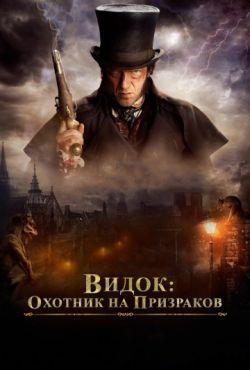 Видок: Охотник на призраков (2019)