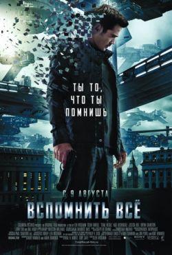 Вспомнить всё (2012)