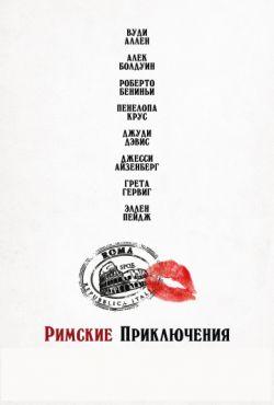 Римские приключения (2012)